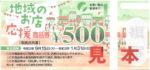 酒の松澤では「新潟市 地域のお店応援商品券」が使えます