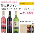 【予約限定】岩の原ワイン 130thアニバーサリー アート・コレクション(第二弾)