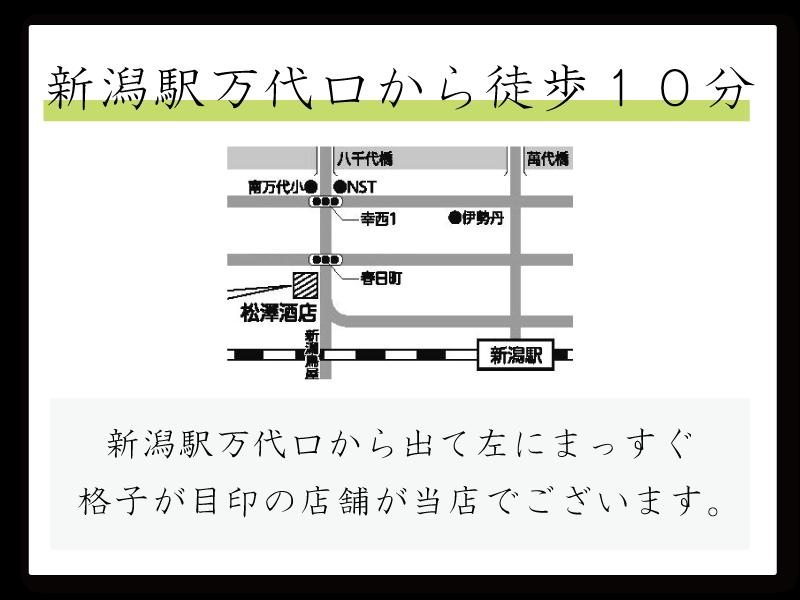 新潟駅から徒歩10分
